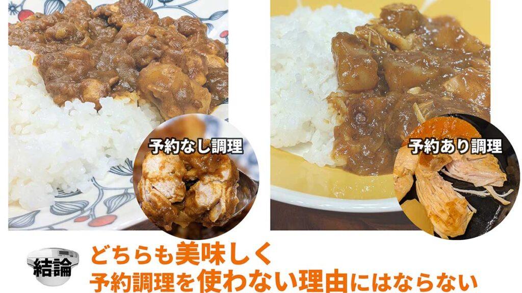 ホットクック予約調理の味を比較(結論:まずくなかったよ)