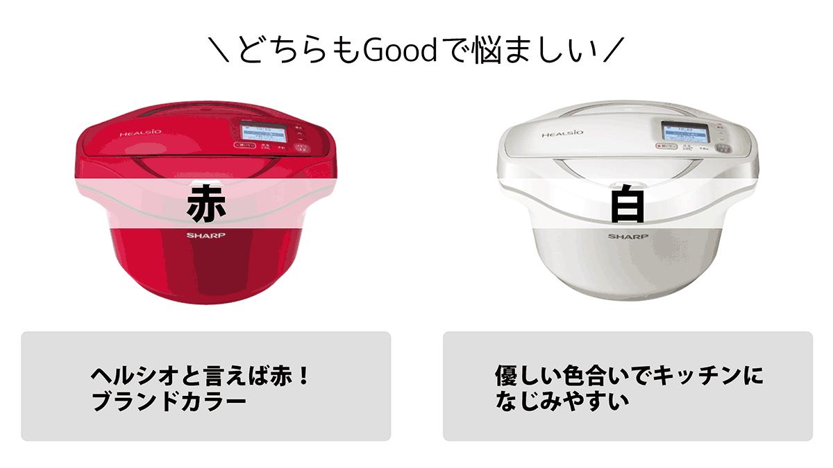 ホットクック本体カラーは赤・白の2択、白の方が安売りされやすい