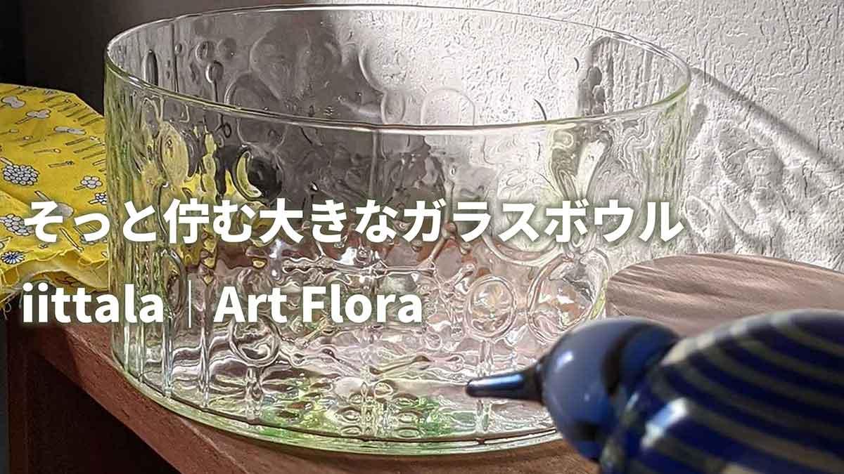 ケーキドームにもなるお洒落なガラス製フルーツボウル【イッタラ│アートフローラボウル】