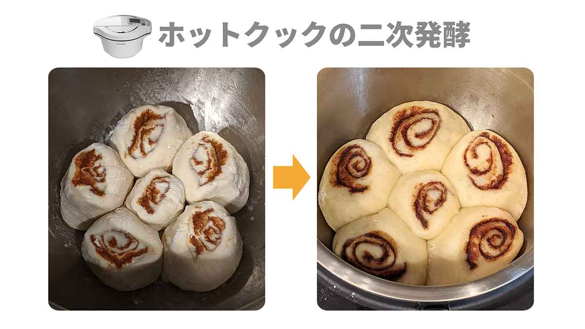 ホットクックのパン生地発酵