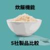 【5社機能比較】ごはんを自動調理鍋で炊く!電気鍋の置き場所問題を解決