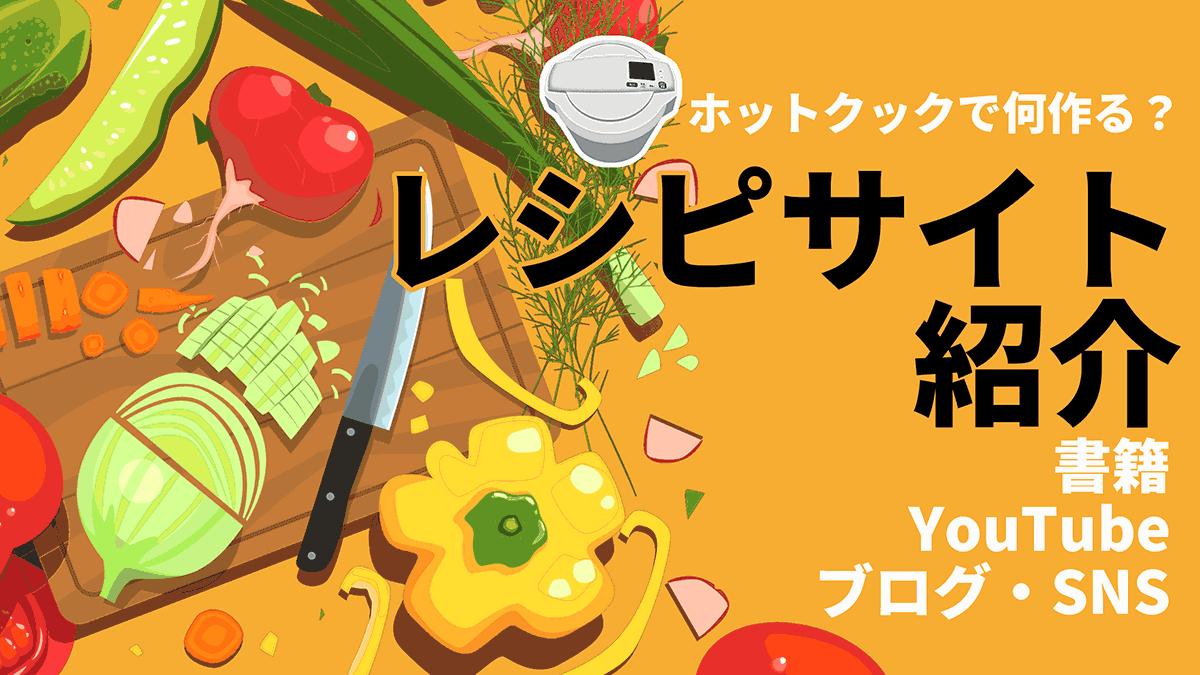 【初心者向け】ホットクックで人気のおすすめレシピ【SNS・本】
