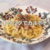 カルボナーラ│ホットクックレシピ