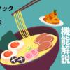ホットクックの麺を茹でる機能で麺料理をノンストレス化