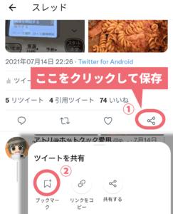 Twitterの保存方法