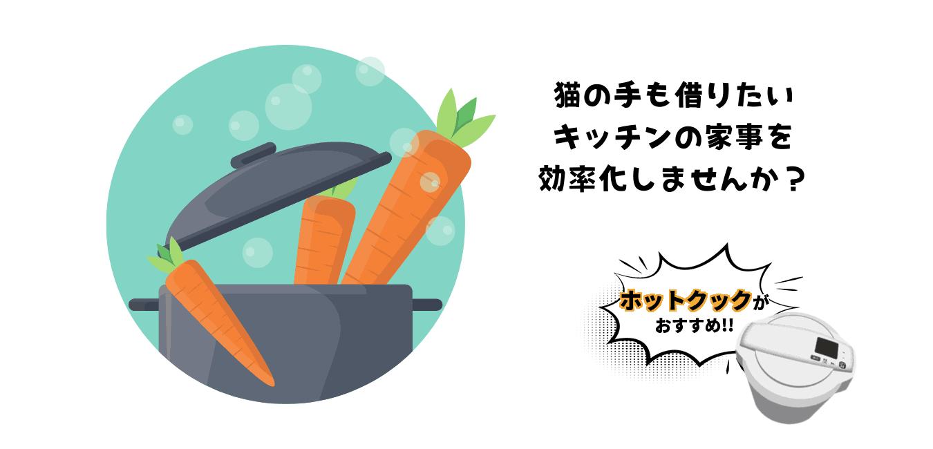 アトリのキッチン時短計画・ホットクックで食事作りを自動化